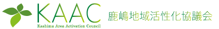 鹿嶋地域活性化協議会